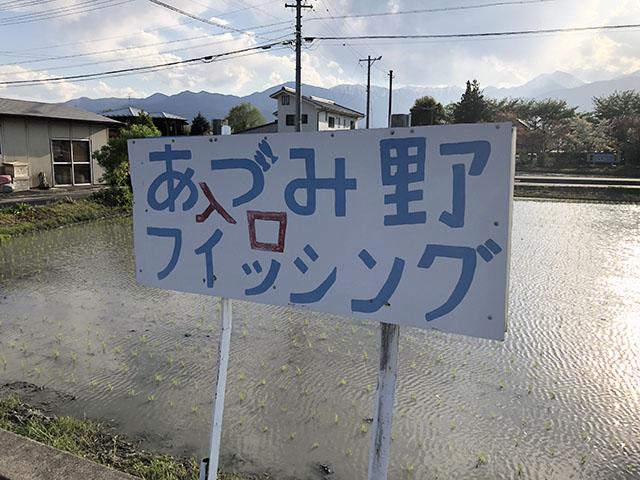 あづみ野フィッシングセンター入口看板