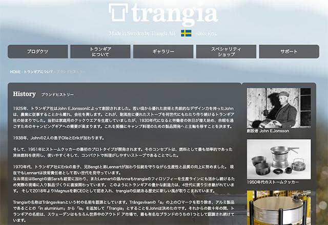 トランギア社公式ページ