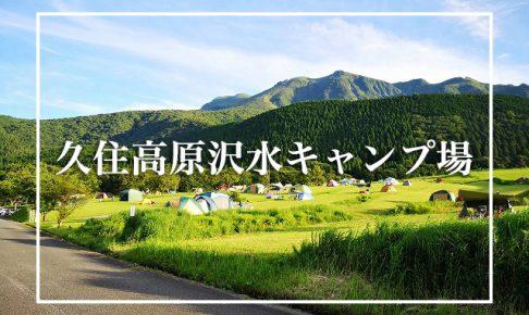 久住高原沢水キャンプ場