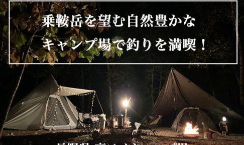 長野県 高ソメキャンプ場