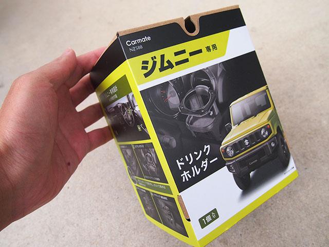 カーメイジムニー専用ドリンクホルダー^