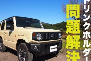 新型ジムニーJB64