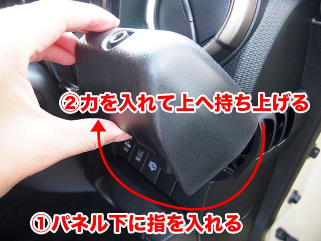 運転席側パネルの取り外し