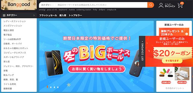 Banggood公式サイト