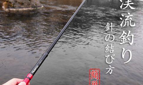 渓流釣り 針の結び方